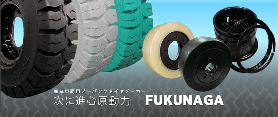 次に進む原動力 FUKUNAGA