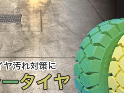 工場床のタイヤの汚れが目立つ… そんな時は床面に合わせたタイヤ選びを!【カラータイヤで工場美化】