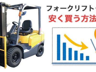 フォークリフトタイヤの価格・値段が高いと思っている方へ!安く買う方法をご紹介します。