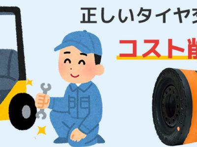 タイヤ面がつるつるになっても使っていいの? タイヤ交換の正しい認識とコスト低減方法についてご紹介します。
