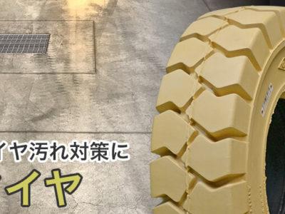 白タイヤのフォークリフトのメリットとは?工場床にタイヤ痕をつけたくない方必見!